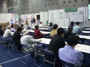 住宅リフォームフェア2008in大阪